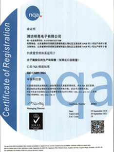 El mercado de China NQA medical system certification